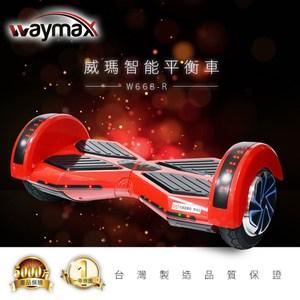 Waymax威瑪 8吋高科技智能平衡車-紅 W668-R
