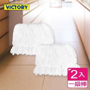 【VICTORY】一級棒強力吸水除塵布拖把替換布(2入)