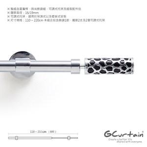 110~210cm 現代風格金屬窗簾桿套件組 沉靜黑/優雅白 雙色可選110~210cm
