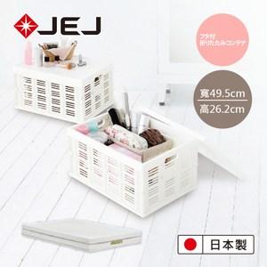 日本JEJ FM-35摺疊行動收納箱-帶蓋 3入