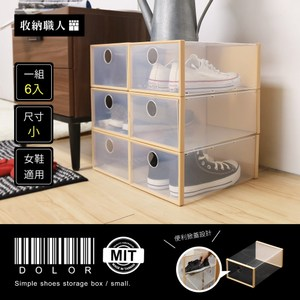 收納職人 Dolor 多洛簡約掀蓋式鞋子收納盒(六入) 小