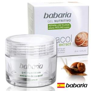 【西班牙babaria】20%高含量蝸牛原液活膚50ml