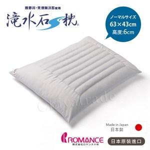 【日本小杉ROMANCE】日本製 熊野川 天然御濱石 瀧水石枕 健康睡眠枕頭(原裝進口)
