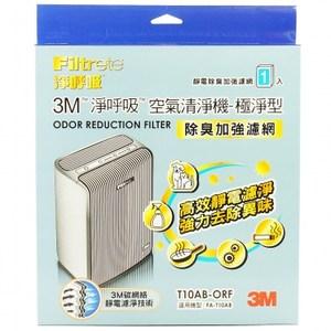 T10AB-ORF除臭加強濾網 極淨型清淨機專用