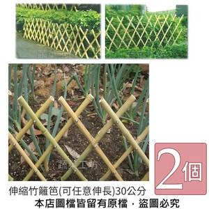 伸縮竹籬笆(可任意伸長)30公分 *2個/組