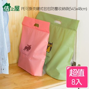 【佶之屋】PE可掛夾鏈式包包防塵收納袋54x48cm-8入組(隨機)隨機出貨