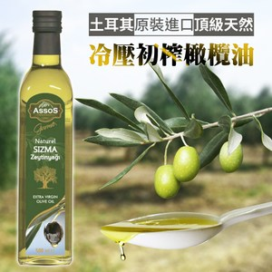 【ASSOS】土耳其原裝進口頂級天然初榨橄欖油 x1瓶