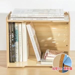 【佶之屋】木質DIY加厚多功能A4文件雜誌收納架胡桃