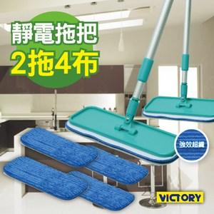 【VICTORY】超細纖維靜電拖把(2組4布)