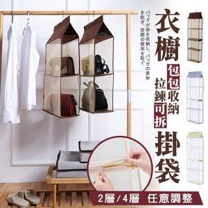 【DIDA】衣櫥可拆式包包收納掛袋咖啡色