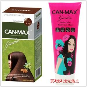CAN-MAX義大利康媚絲有機染髮霜(4.35摩卡)*3加贈護髮霜*3
