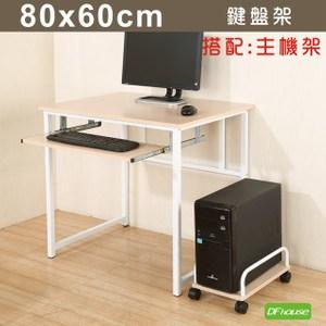 《DFhouse》亨利80公分附鍵盤多功能工作桌+主機架-白楓木色白楓木色