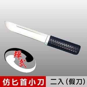 【輝武】台灣製造-仿真刀重量-訓練用匕首造形塑膠假刀(2入)