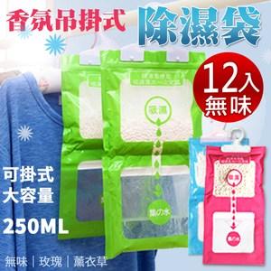 【買達人】可掛式大容量250ML吊掛式除濕袋-無味(12入)