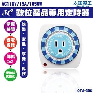 太星電工 OTM-306 3C數位產品專用定時器 1入