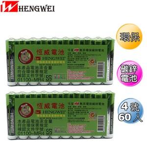 HENGWEI鼎極 恆威 環保碳鋅電池4號60入(促銷)