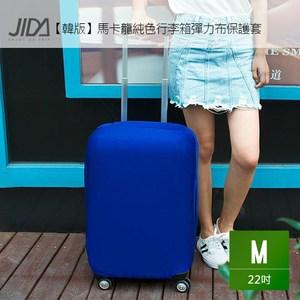 【韓版】馬卡龍純色行李箱彈力布保護套22吋紅色