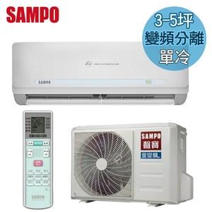 SAMPO聲寶 3-5坪一級變頻單冷一對一分離式冷氣AM-QC22D/AU-QC22D