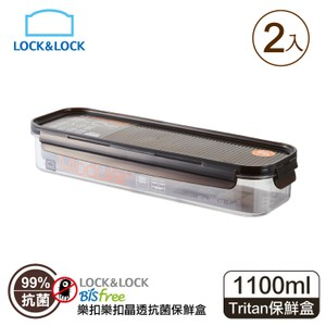 2入-樂扣樂扣Bisfree晶透抗菌1.1L長方形保鮮盒 LBF409
