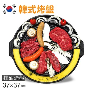 【韓國Kitchen Flower】烤肉烘蛋不沾鍋多功能排油烤盤(37cm)