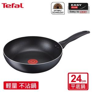 Tefal法國特福 輕食光系列24CM不沾平底鍋 SE~B1420414