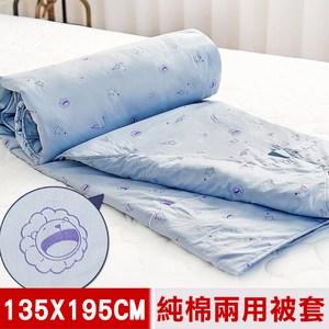 【奶油獅】星空飛行-美國抗菌100%純棉兩用被套(灰)-單人
