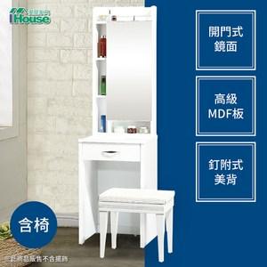 IHouse-妮可拉 1.5尺白色鏡台 (含椅)白色