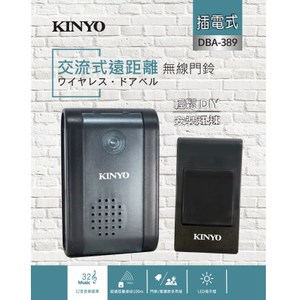 kinyo DBA-389 交流式遠距離無線門鈴
