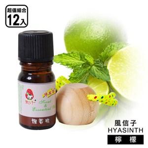 風信子 精油飄香瓶_超值12入裝(多種香味選擇)檸檬