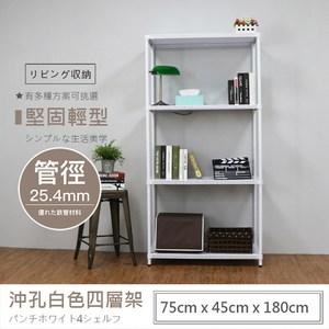 【探索生活】 75X45X180公分 荷重型烤漆白沖孔四層鐵板層架