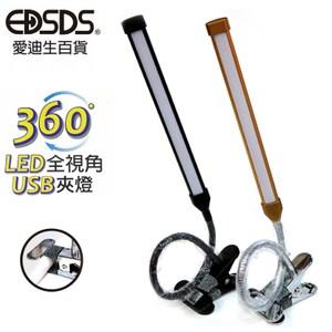 愛迪生360度全視角夾式長型檯燈 EDS-P5640(黑色)