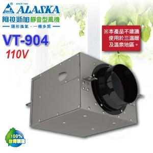 阿拉斯加《VT-904》110V靜音型風機 室內通風 進氣/排氣兩用型