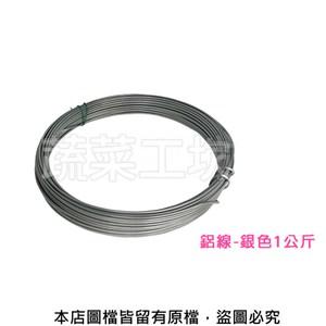 鋁線-銀色1公斤(共7種線徑規格)盆景塑形鋁線.造型鋁4.5mm