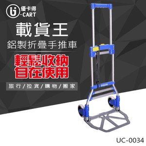 【U-Cart 優卡得】50KG載重!鋁製折疊手推車 UC-0034