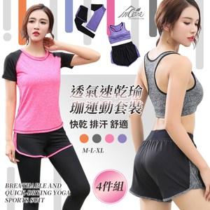 【Incare】運動女孩-舒適透氣速乾瑜珈運動套裝-4件組(4色可選)粉-XL碼