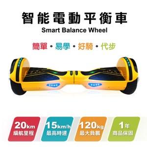 【P.H.C.金展輝】體感電動智能雙系統平衡車(黃色) D5