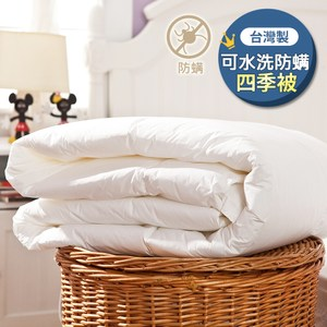 戀家小舖 台灣製可水洗防蹣四季被