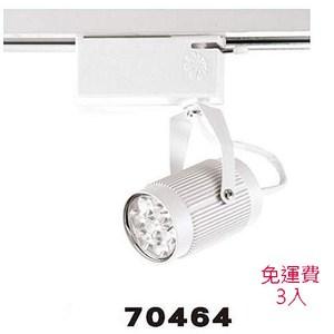 YPHOME MR16 5W 黃光  黑色軌道燈 5070463F白色3000K 5W 5