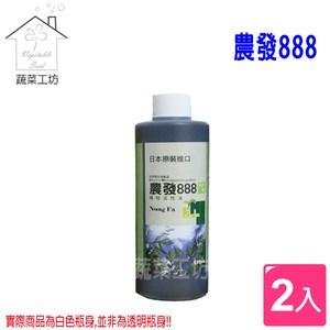 農發888天然酵素250ML(日本原裝進口) 2罐/組