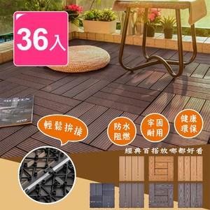 【Meric Garden】環保防水防腐拼接塑木地板36入/組(七款)直條紋款深棕色