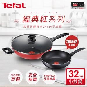 Tefal法國特福新手紅系列32CM不沾炒鍋(加蓋)-加贈輕食光24平