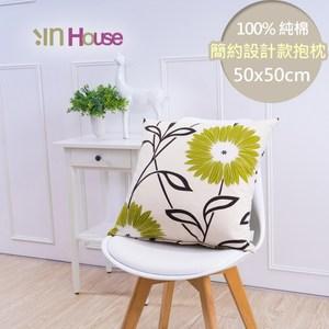IN-HOUSE-簡單系列純棉抱枕-菊花綠(50x50cm)
