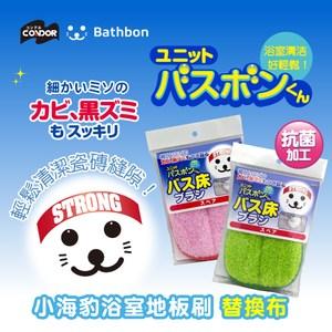 日本山崎 小海豹 浴室地板潔淨擦替換裝綠色