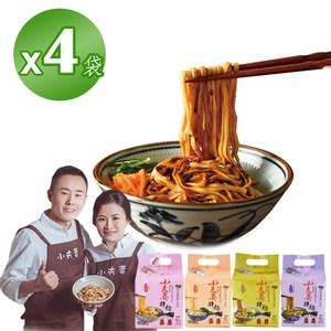 【小夫妻拌麵】4袋組(六種口味任選)炸醬×2+麻醬×2