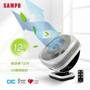 [特價]SAMPO聲寶 12吋3D自動擺頭DC循環扇 SK-12H20A