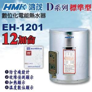 鴻茂數位標準型電能熱水器12加侖EH-1201【不含安裝】