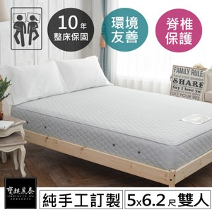 【MH家居】寶麒麗泰 手工訂製彈簧床墊-脊椎守護款(雙人5尺)