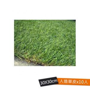 人造草皮30x30cm 10片