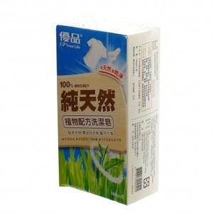 優品純天然植物配方洗潔皂160g 5塊裝