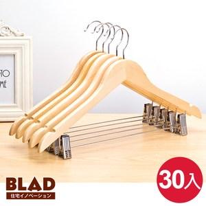 【BLAD】楓木45cm加大帶衣褲夾原木衣架-超值30入組